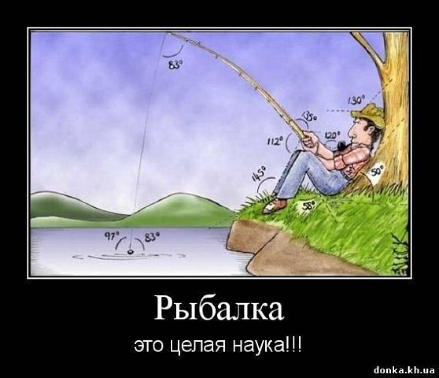 смешной демотиватор про рыбалку