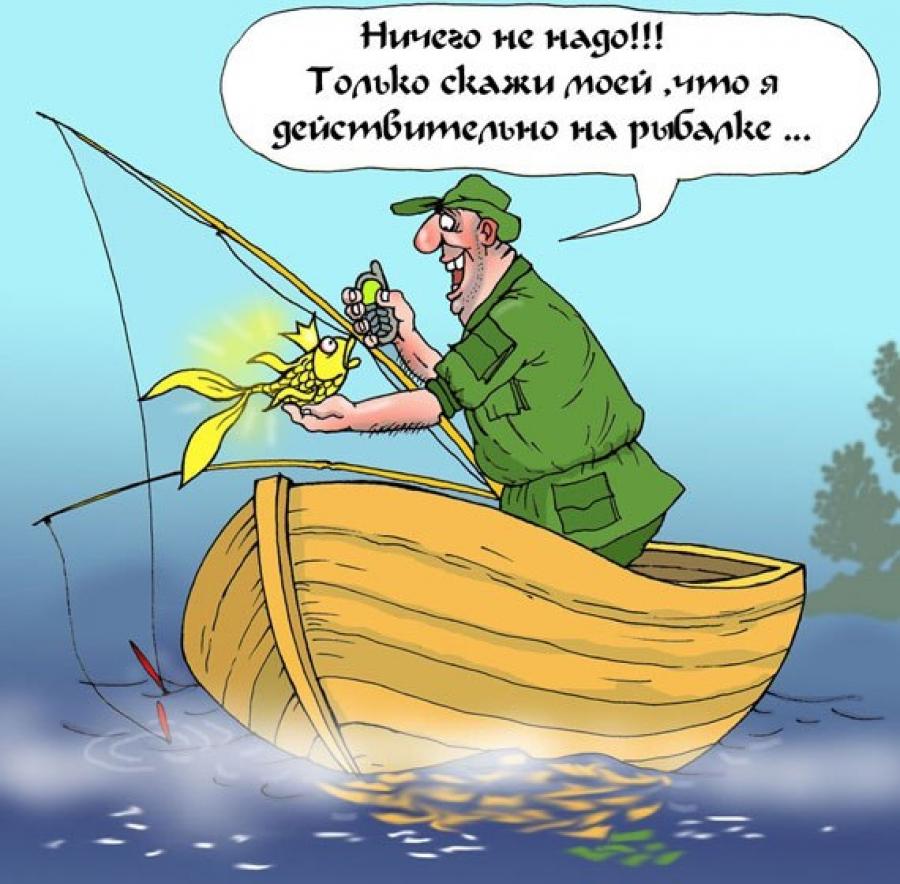 Анекдоты про рыбалку — лучшие и очень смешные