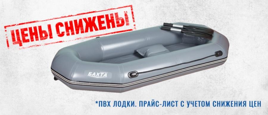 новокузнецк все для лодки