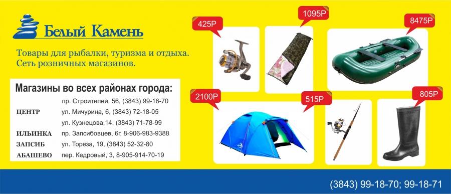 цена на товары для рыбалки в интернет магазине