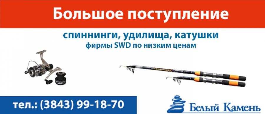 swd рыболовная фирма